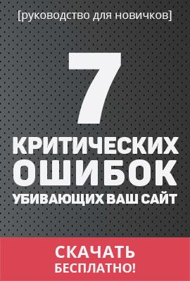 Banner-SideBar-7MistakesBook