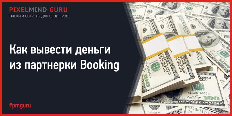 Как вывести деньги из партнерки Booking