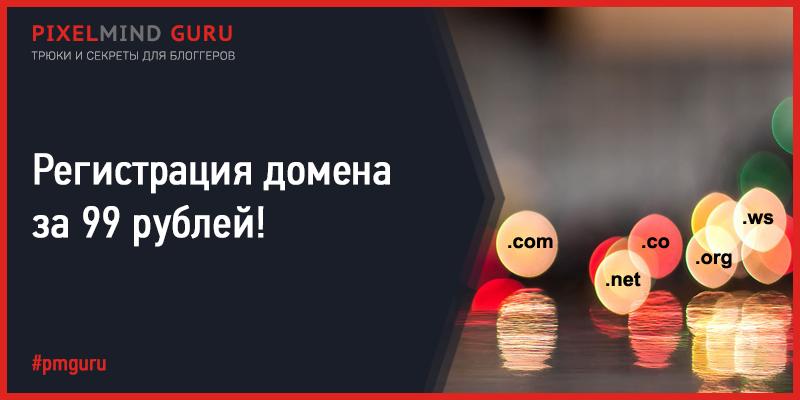 Регистрация домена за 99 рублей!