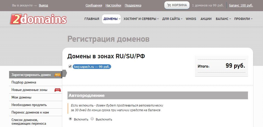 Выбираем домен для регистрации