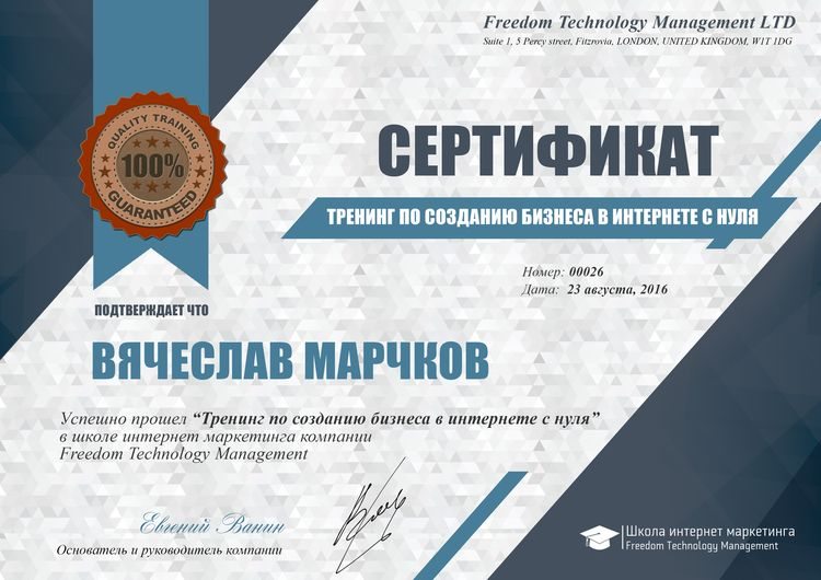 Сертификат Школы интернет маркетинга Евгения Ванина