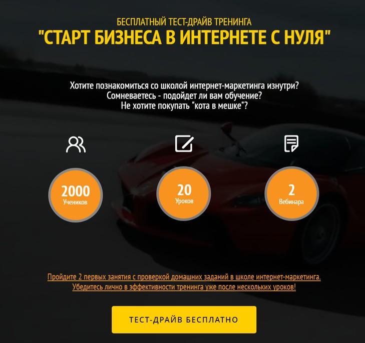 Записаться на тест-драйв Школы интернет-маркетинга