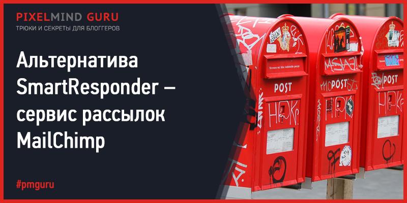 Альтернатива SmartResponder - сервис рассылок MailChimp