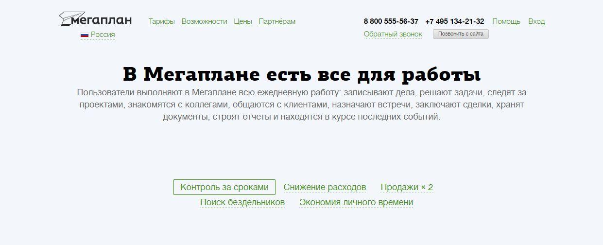 Функциональный таск-менеджер Megaplan