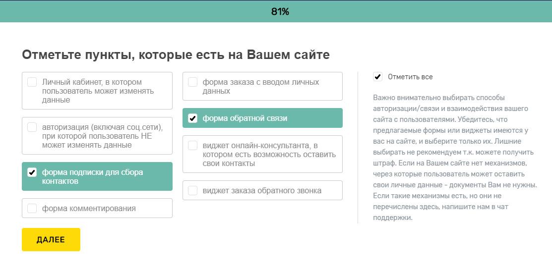 Выбираем формы, в которых снимается информация о пользователе