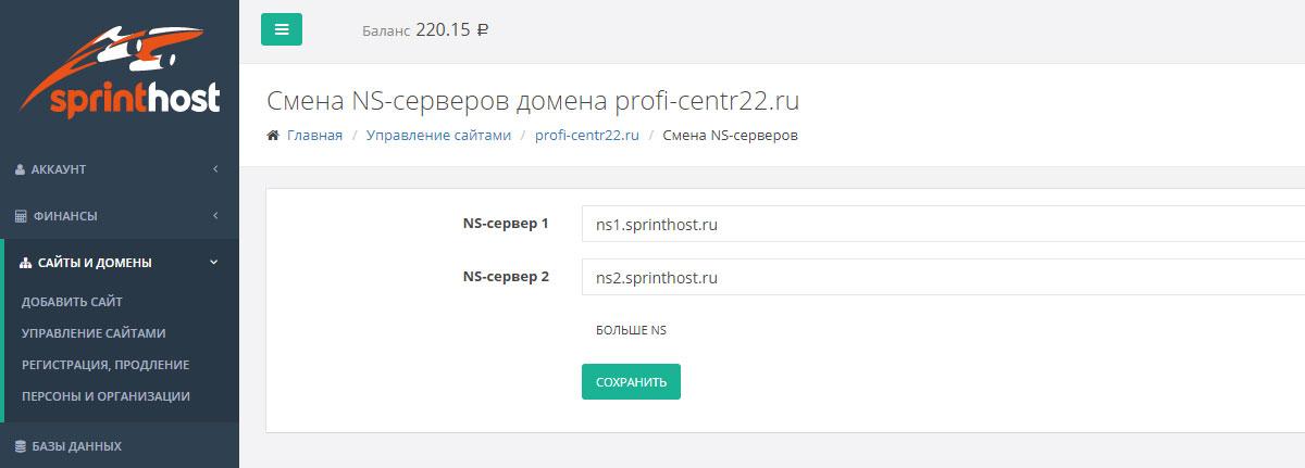Как настроить DNS-сервера для блога