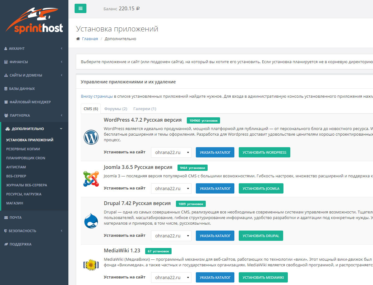 Как установить WordPress на Sprinthost
