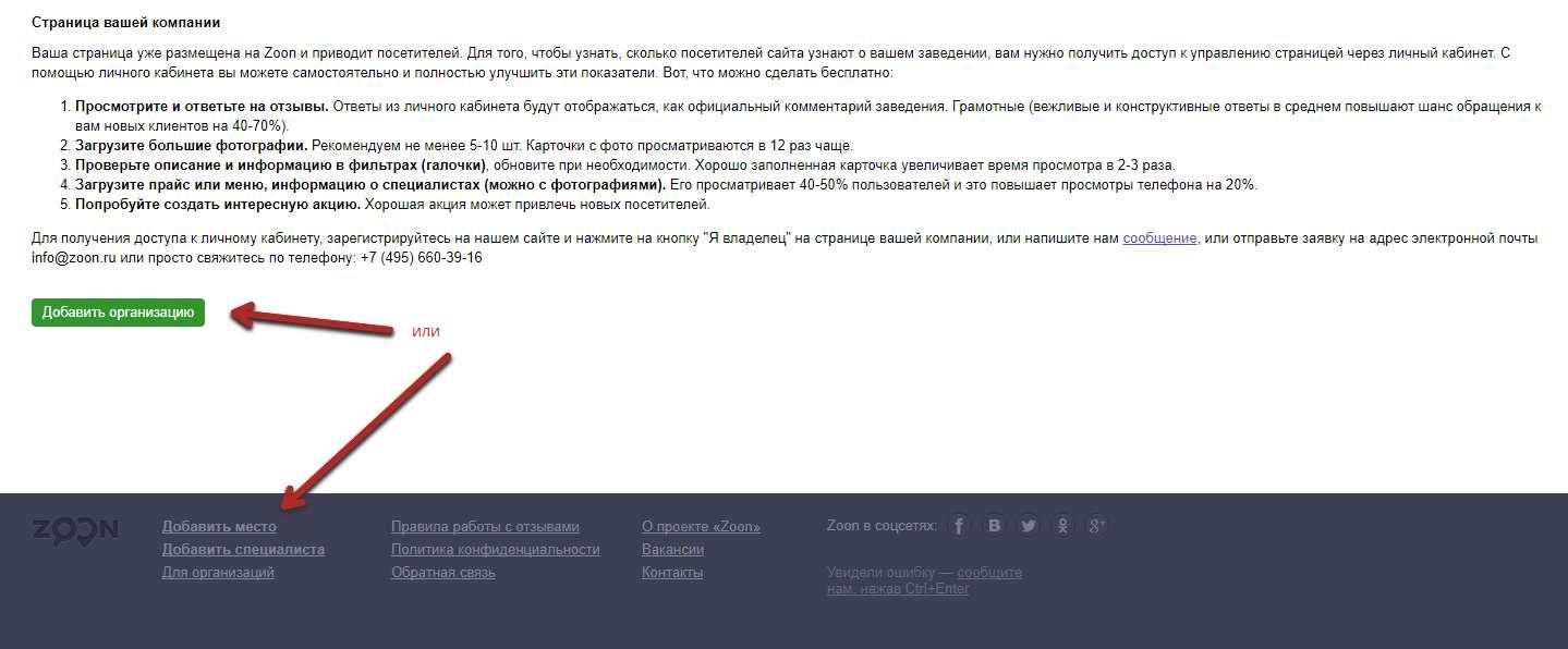 Регистрация сайта в каталогах. Шаг 3